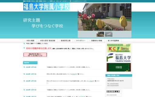 福島大学附属小学校
