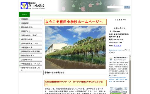 荏田小学校