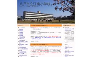 江南小学校