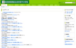 志村坂下小学校