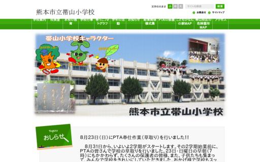 帯山小学校