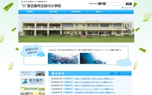 砂川小学校