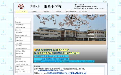 山崎小学校