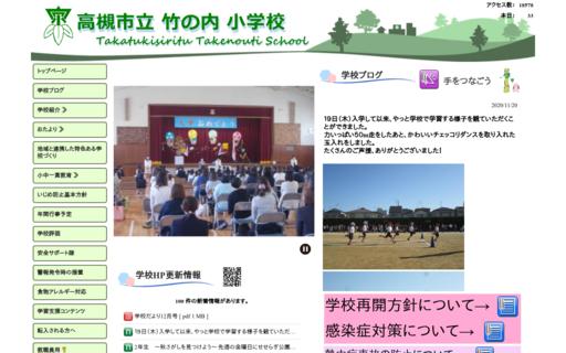 竹の内小学校