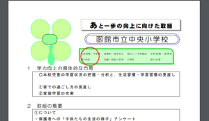 函館市立中央小学校