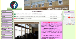 清田緑小学校