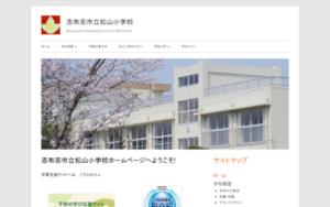 松山小学校