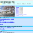 羽村西小学校