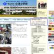 小津小学校