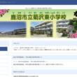 菊沢東小学校