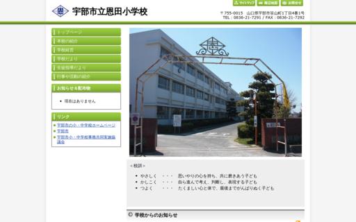 恩田小学校