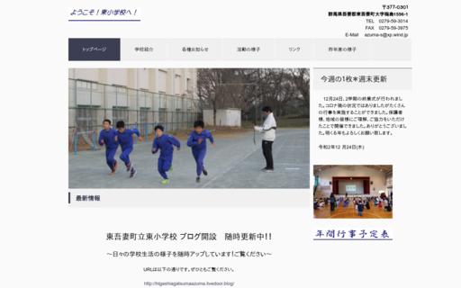 東吾妻町立東小学校