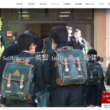 朝日塾小学校