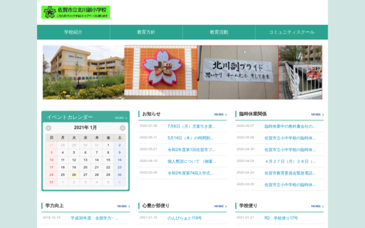 北川副小学校