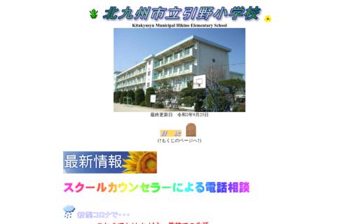 引野小学校