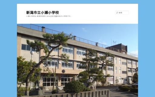 小瀬小学校