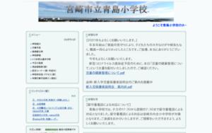 青島小学校