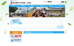 平良第一小学校