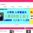 長崎精道小学校