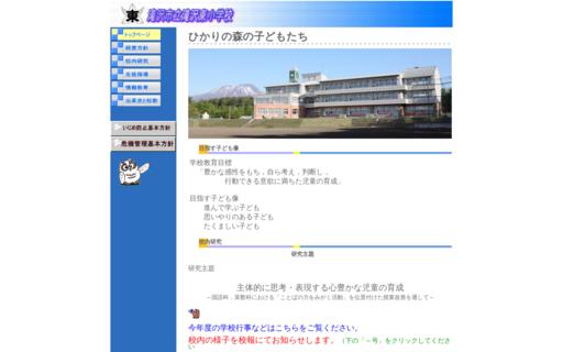 滝沢東小学校