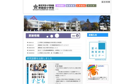 東京学芸大学附属世田谷小学校