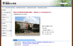 東豊中小学校