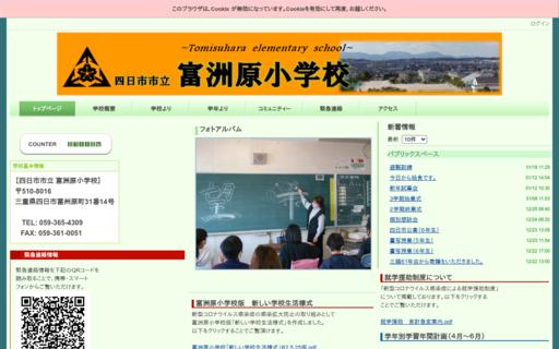 富洲原小学校