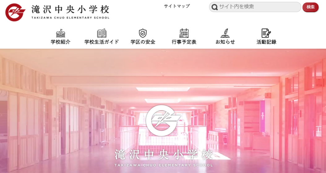 滝沢中央小学校