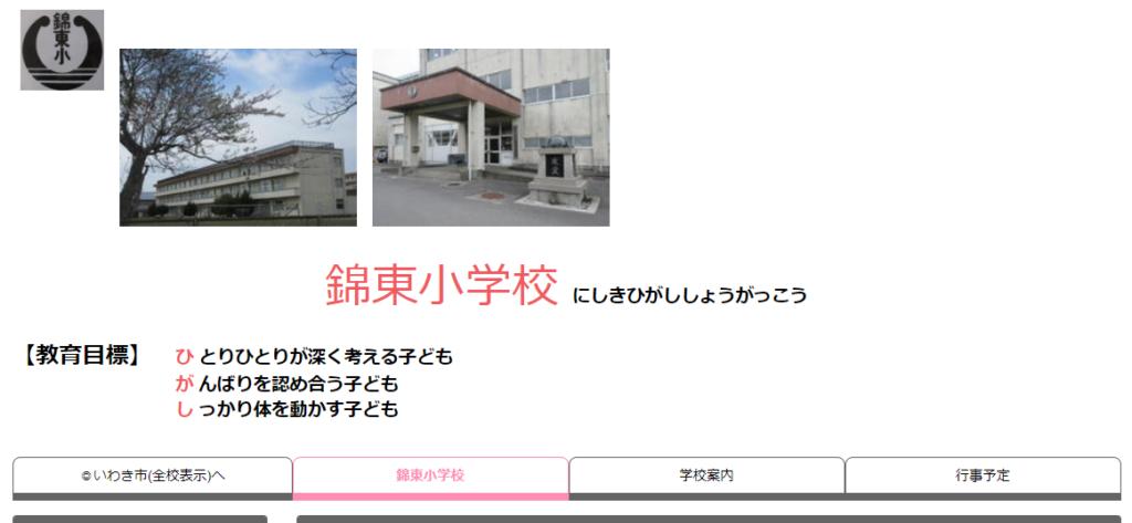 錦東小学校