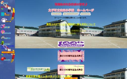 太子町立山田小学校