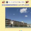 文蔵小学校