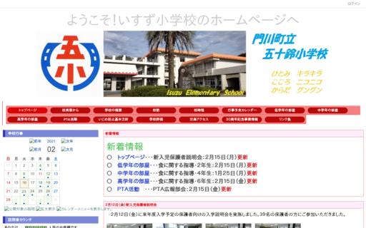 五十鈴小学校
