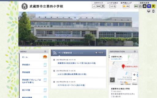 武蔵野市立第四小学校