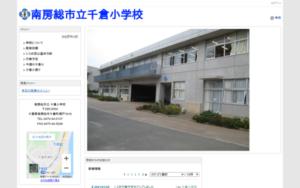 千倉小学校