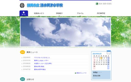 清水興津小学校