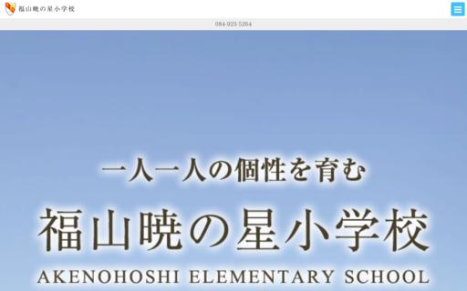 福山暁の星小学校