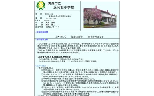 浪岡北小学校