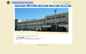 福浜小学校