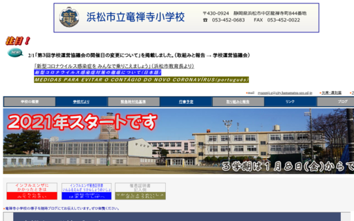 竜禅寺小学校