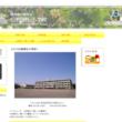 日野第五小学校