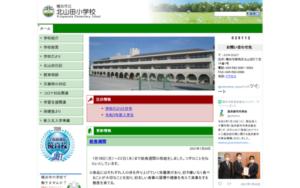 北山田小学校