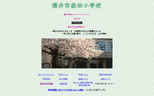 森田小学校