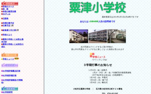 粟津小学校