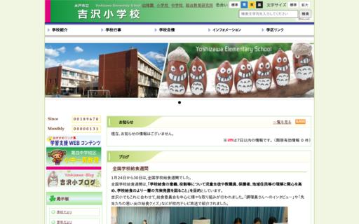 吉沢小学校