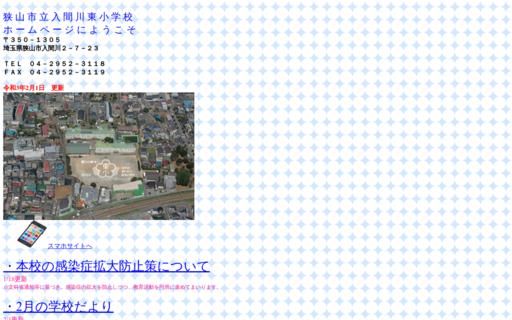 入間川東小学校