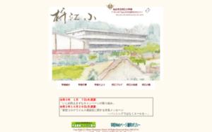 枡江小学校
