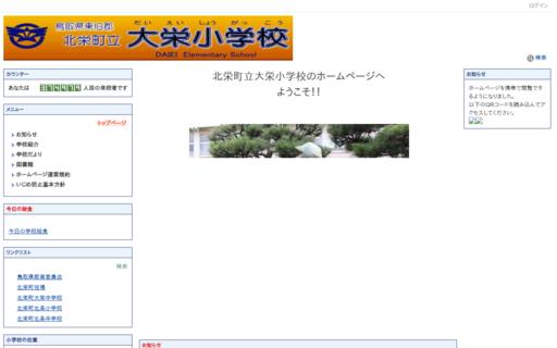 大栄小学校