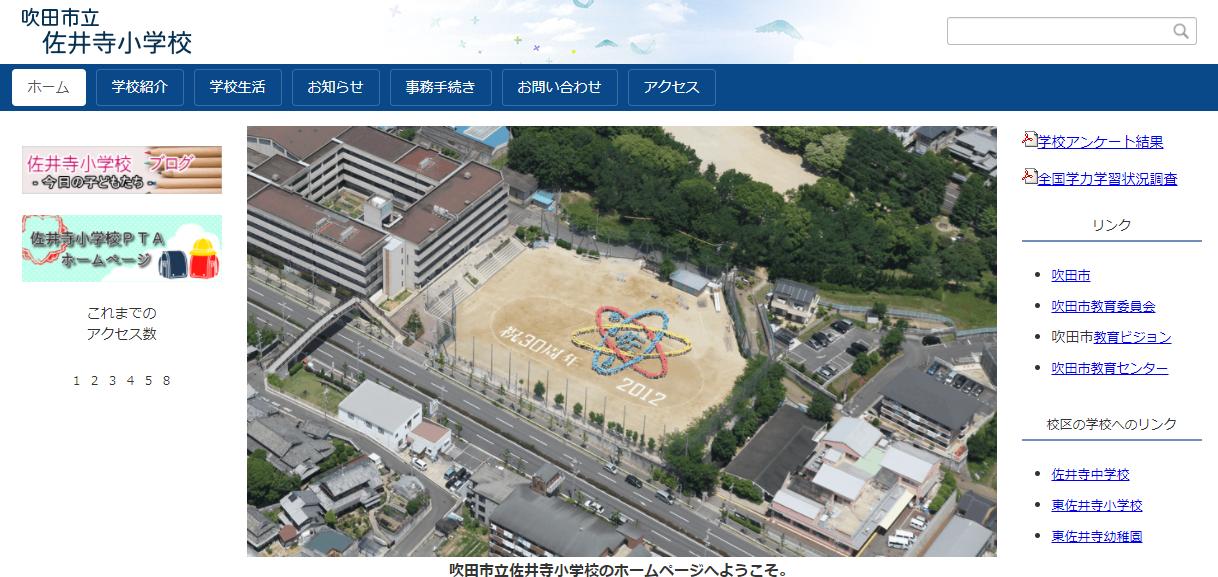 佐井寺小学校