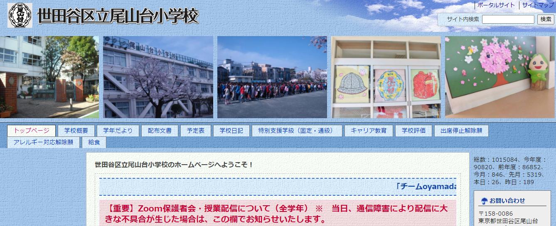 尾山台小学校