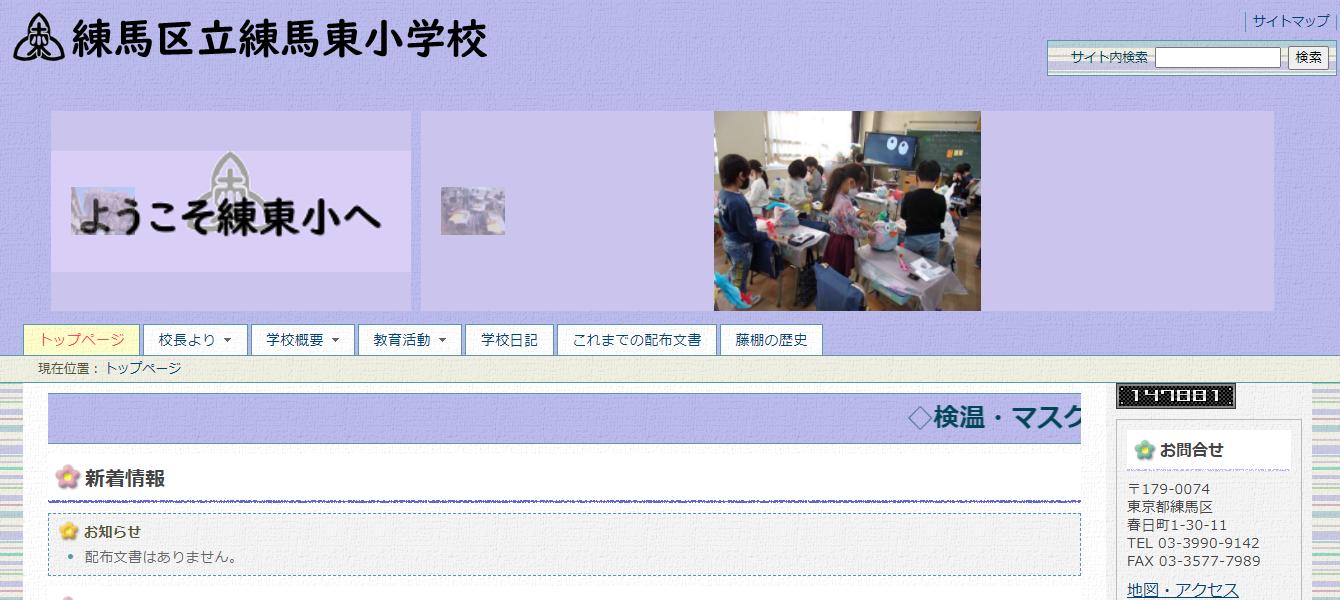 練馬東小学校